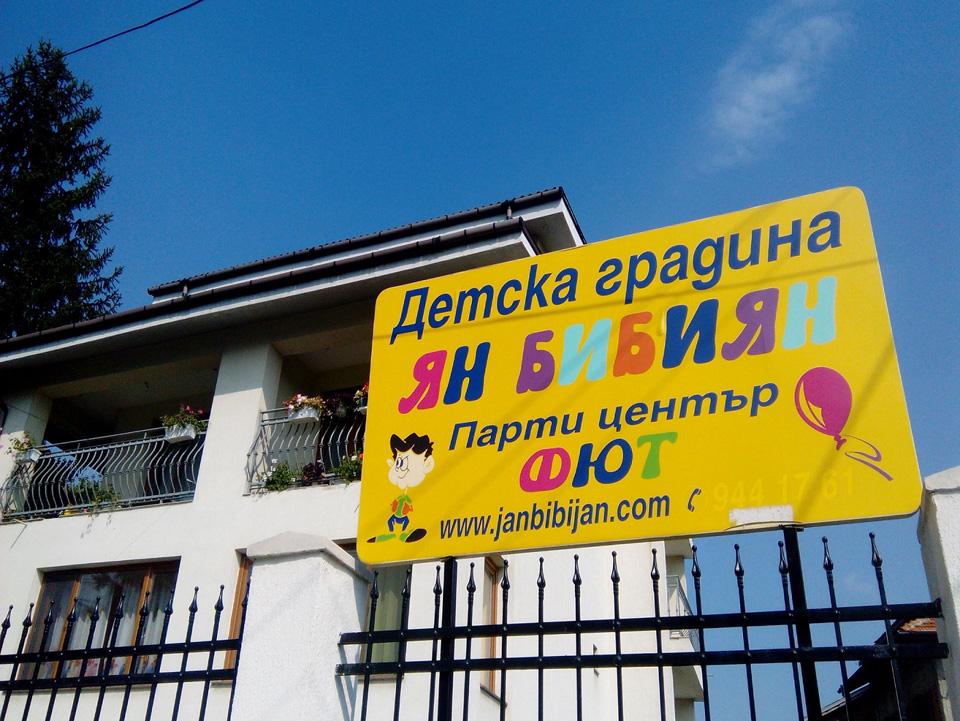 yanbibiyan-house